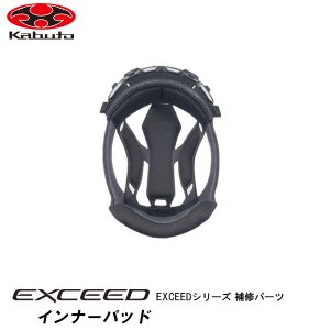 OGK kabuto EXCEED 補修パーツ インナーパッド エクシード 内装 オージーケー カブト|garager30