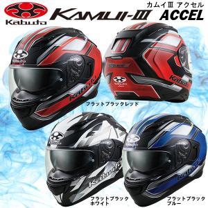 OGK KAMUI-III ACCEL アクセル グラフィックモデル UV&IRカット インナーサンシェード KAMUI3 カムイ3 インナーバイザー オージーケー カブト|garager30