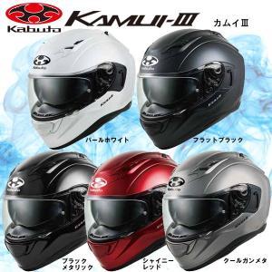 OGK KAMUI-III SOLID ソリッド 単色 UV&IRカット インナーサンシェード KAMUI3 カムイ3 インナーバイザー オージーケー カブト|garager30