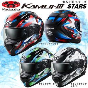 OGK KAMUI-III STARS スターズ グラフィックモデル UV&IRカット インナーサンシェード KAMUI3 カムイ3 インナーバイザー オージーケー カブト|garager30