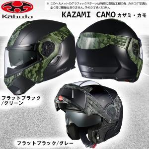 OGK KABUTO KAZAMI カモ インナーバイザー装備 システムフルフェイスヘルメット カザミ オージーケーカブト|garager30