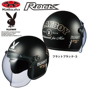 OGK kabuto ROCK PLAYBOY ロック プレイボーイ ジェットヘルメット バブルシールド付 スモールジェット オージーケー カブト|garager30