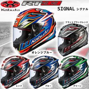 OGK kabuto RT-33 SIGNAL シグナル バイク用フルフェイスヘルメット カブト 軽量ハイスペックモデル RT33|garager30