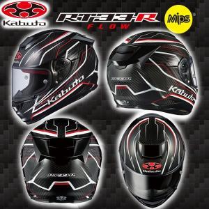 OGK kabuto RT-33R MIPS FLOW カーボン ミップス フロー バイク用フルフェイスヘルメット カブト 軽量ハイスペックモデル RT33|garager30