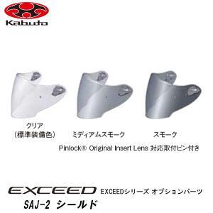 OGK kabuto EXCEED オプションパーツ SAJ-2 シールド クリア スモーク 各種 エクシード オージーケー カブト|garager30