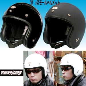 EASYRIDERS 70s スモールヘルメット 70's SMALL HELMET イージーライダース 70年代|garager30