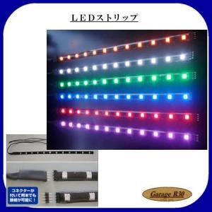 ODAX  LEDストリップ(LEDテープ) OXT-410715-RGB|garager30