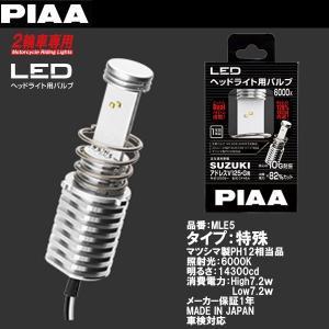 PIAA ピア MLE5 LEDバルブ(PH12タイプ) 2輪用ヘッドライトバルブ バイク用 車検対応 12V40/40W 6000K|garager30