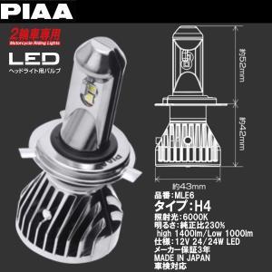 PIAA ピア MLE6 LEDバルブ(H4タイプ) 2輪用ヘッドライトバルブ バイク用 車検対応  6000K|garager30