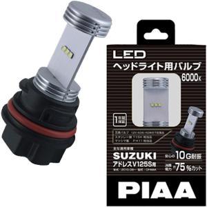 PIAA ピア MLE1 LEDバルブ(PH11) 2輪用ヘッドライト バイク用 アドレスV125S/SS|garager30