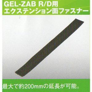 EFFEX GEL-ZAB-R/D ( ゲルザブR/D )用 エクステンション面ファスナー EHZ2...