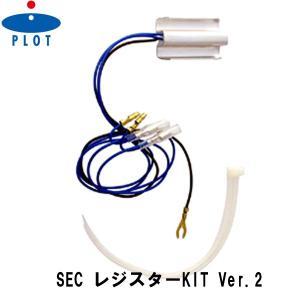 PLOT SEC レジスターキット Ver.2 (エアロフラッシュ用) SR2 プロト12V直流|garager30