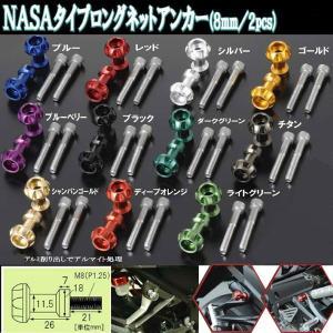 POSH ポッシュ 8mm NASA ナサタイプ ロングネットアンカー ネットフック ●商品内容:ネ...