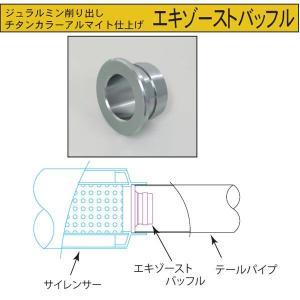 C.F.POSH ポッシュ ジュラルミン削り出し エキゾーストバッフル 52φ〜60.5φ 汎用タイプ インナーサイレンサー |garager30