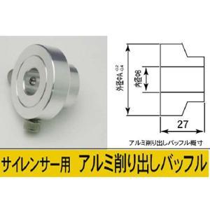 C.F.POSH ポッシュ アルミ削り出しバッフル 55φ〜60φ 汎用タイプ インナーサイレンサー |garager30
