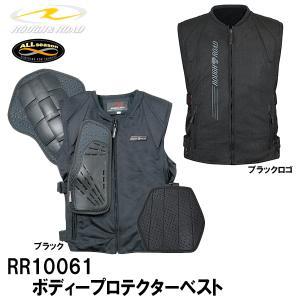 ラフ&ロード RR10061 ボディプロテクターベスト オールシーズン対応 胸部 脊椎 脇腹|garager30