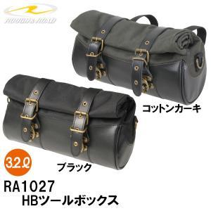 ラフアンドロード RA1027 HBツールボックス |garager30