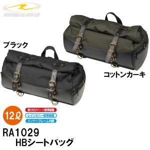 ラフ&ロード RA1029 HBシートバッグ テールバッグ  RA-1029|garager30
