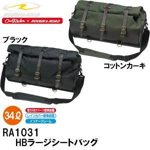 ラフ&ロード RA1031 HBラージシートバッグ テールバッグ  RA-1031|garager30