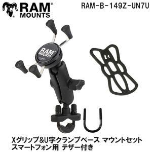 ラムマウント  マウントセット スマートフォン用  RAM MOUNTS RAM-B-149Z-UN7U スマホホルダー バイク/自転車 iPhone7/8/X対応|garager30