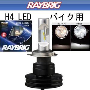 RAYBRIG LED ヘッドランプ用バルブ H4 ホワイト RK21 ヘッドライト球 バイク用 レイブリック|garager30