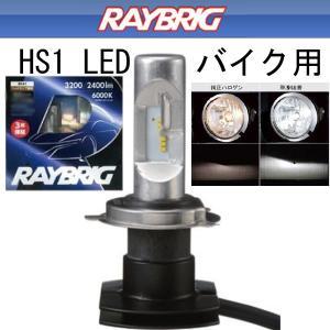 RAYBRIG LED ヘッドランプ用バルブ HS1 ホワイト RK91 ヘッドライト球 バイク用 レイブリック|garager30