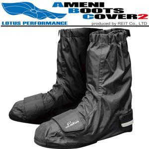 レイト ロータス LOR RBC-01 アメニブーツカバー RBC01 レインブーツカバー 雨具|garager30
