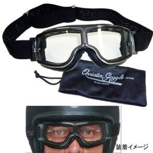 RETRO AVIATOR  Pilot T1 パイロットT1 クロームメッキ/クリア フランス製ゴーグル めがね用 眼鏡|garager30