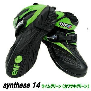 ELF エルフ シンテーゼ14 SYNTHESE14 カワサキグリーン 防水ライディングシューズ|garager30
