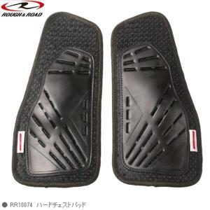 ラフ&ロード RR10074 ハードチェストパッド 胸プロテクター|garager30
