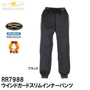 ラフ&ロード RR7988 ウインドガードスリムインナーパンツ オールシーズン 防寒 防風 2018-2019|garager30
