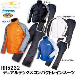 ラフ&ロード RR5232 デュアルテックスコンパクトレインスーツ 自転車にも 雨具 合羽|garager30