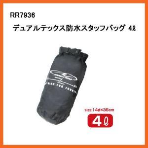 ラフ&ロード RR7936 デュアルテックス防水スタッフバッグ 4リットル|garager30