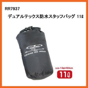 ラフ&ロード RR7937 デュアルテックス防水スタッフバッグ 11リットル|garager30