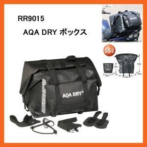ラフ&ロード RR9015 AQA DRY ボックス|garager30