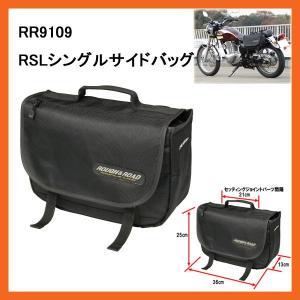ラフ&ロード RR9109 RSLシングルサイドバッグ|garager30