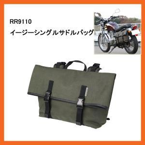 ラフ&ロード RR9110 イージーシングルサドルバッグ|garager30