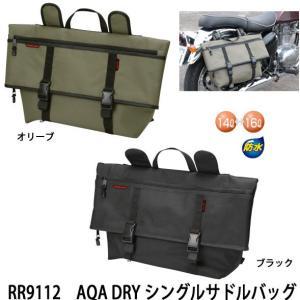 ラフ&ロード RR9112 AQA DRY シングルサドルバッグ|garager30