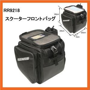 ラフ&ロード RR9218 スクーターフロントバッグ|garager30