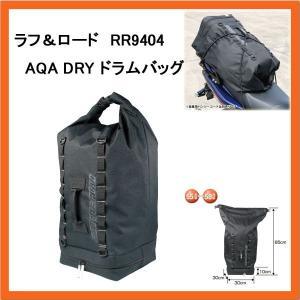 ラフ&ロード RR9404 AQA DRY ドラムバッグ|garager30