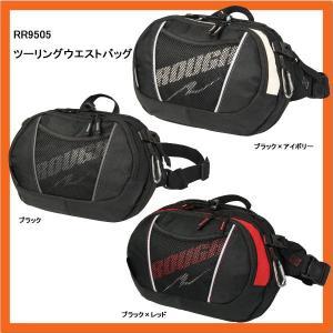 ラフ&ロード RR9505 7L ツーリングウエストバッグ (9508) 7リットル|garager30