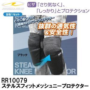 ラフ&ロード RR10079 ステルスフィットメッシュニープロテクター 膝 ひざ ニーシンガード|garager30
