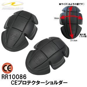 ラフ&ロード RR10086 CEプロテクターショルダー RR-10086|garager30