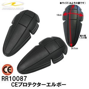ラフ&ロード RR10087 CEプロテクターエルボー RR-10087|garager30