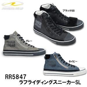 ラフ&ロード RR5847 ラフライディングスニーカーSL カジュアル ライディングシューズ  バイク用|garager30