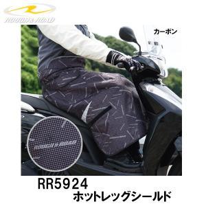 ラフ&ロード RR5924 ホットレッグシールド カーボン スクーター用 防寒・防水ヒザあて ひざあて エプロン レッグカバー 膝カバー|garager30