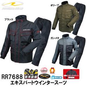 ラフ&ロード RR6515 エキスパートウインタースーツ 防寒 ジャケット パンツ|garager30
