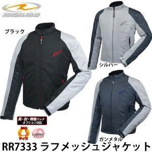 ラフ&ロード RR7318 ラフメッシュジャケット RR7321の後継モデル 2017モデル 春夏|garager30