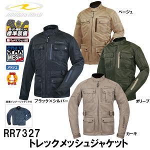 ラフ&ロード RR7327 トレックメッシュジャケット 防風インナー付 2018モデル|garager30