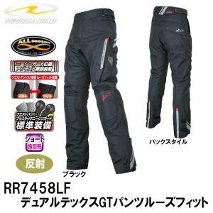 ラフ&ロード RR7458LF デュアルテックスGTパンツルーズフィット 防水 オールシーズン|garager30